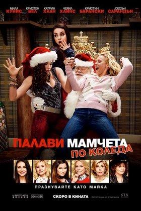 Палави мамчета по Коледа