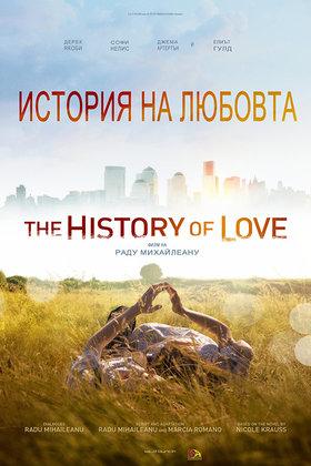 История на любовта