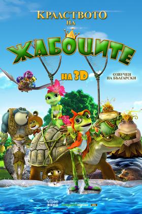 Кралството на жабоците