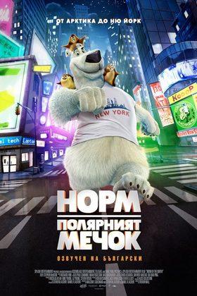 Норм - полярният мечок