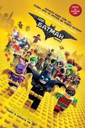 LEGO ФИЛМЪТ: БАТМАН