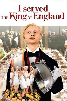 Обслужвал съм английския крал