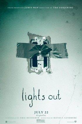 Не гасете светлината