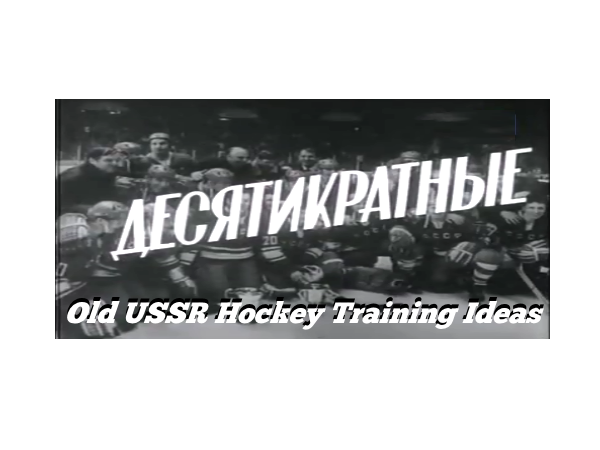 Old USSR Hockey Training Ideas