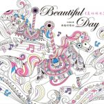 Beautiful Day - Young Mi Park