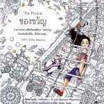 The Present aka The Night Voyage Coloring book by Daria Song