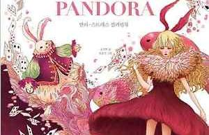 pandora 300x195 - The Magical Journey - A Colouring Book Review