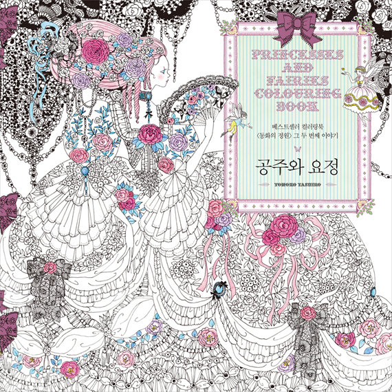 Princesses & Fairies Coloring Book Review | Coloring Queen