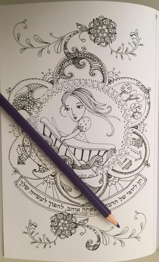 Yonat Katzir Coloring Book