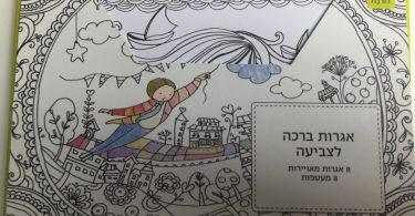 IMG 2599 375x195 - The Story of Pandora - A Fantasy Colouring Book