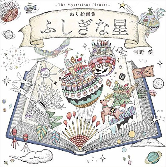 the mysterious planets coloring book - The Mysterious Planets Coloring Book - Ai Kohno (Japanese Edition)