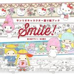smile hellokittycoloringbook 150x150 - Summer Nights Coloring Book Review