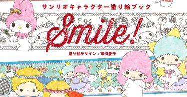 smile hellokittycoloringbook 375x195 - 100 Creaties Mandalas (100 Creations) Review