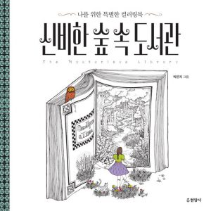 The Mysterious Library Coloring Book (Korean Edition)