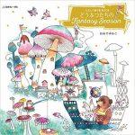 FantasySeason 150x150 - Alice's Little Wonderlands Coloring Book Review