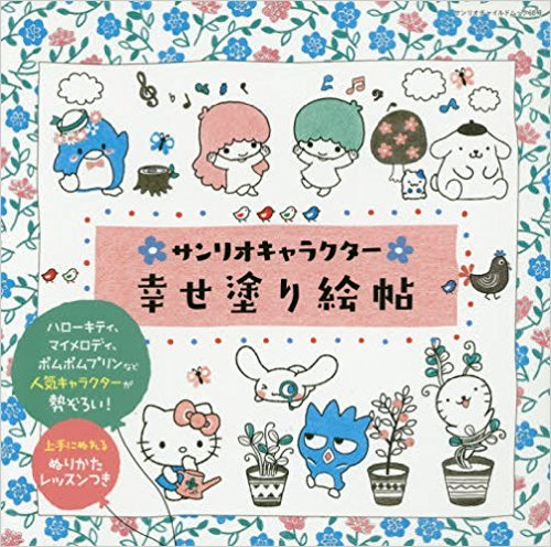 Sanrio Characters Happy Coloring Pledge Coloring Book