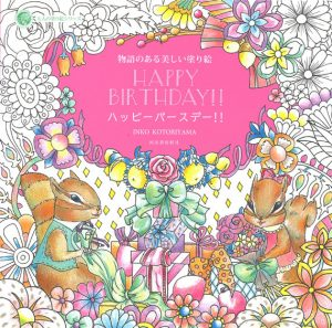 Happy Birthday Coloring Book - Inko Kotoriyama | Coloring Queen