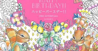 happybirthday 375x195 - Colorgami - Coloring and Origami Fun Projects