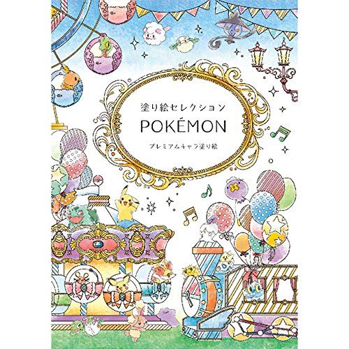 pokemon adult coloring book coloring queen - Coloring Book For Adult