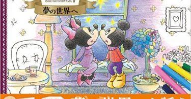 Disney 375x195 - Mein Herbstspaziergang: Ausmalen und durchatmen (My Autumn Walk)
