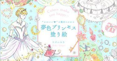colorsmakeyouhappycoloringbook 375x195 - Cat and Magical Adventure - Akari (切り離せるぬりえ 猫と魔法の冒険)