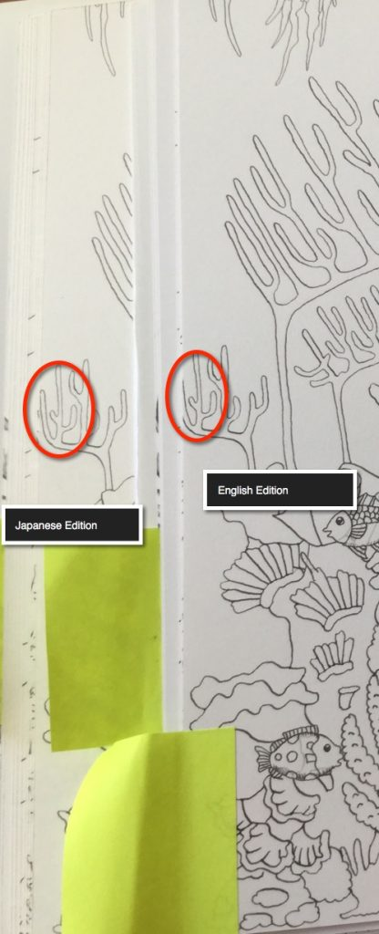 FullSizeRender 14 416x1024 - The Mysterious Planets Coloring Book (English Edition) with Japanese Edition Comparison