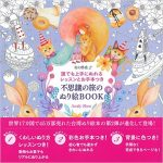 amilyshen 150x150 - Alice in Wonderland Kawade Shobo Coloring Book Review