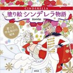 cinderella japanesecoloringbook 150x150 - Raconteur's Korean Fairy Tale Coloring Book Review
