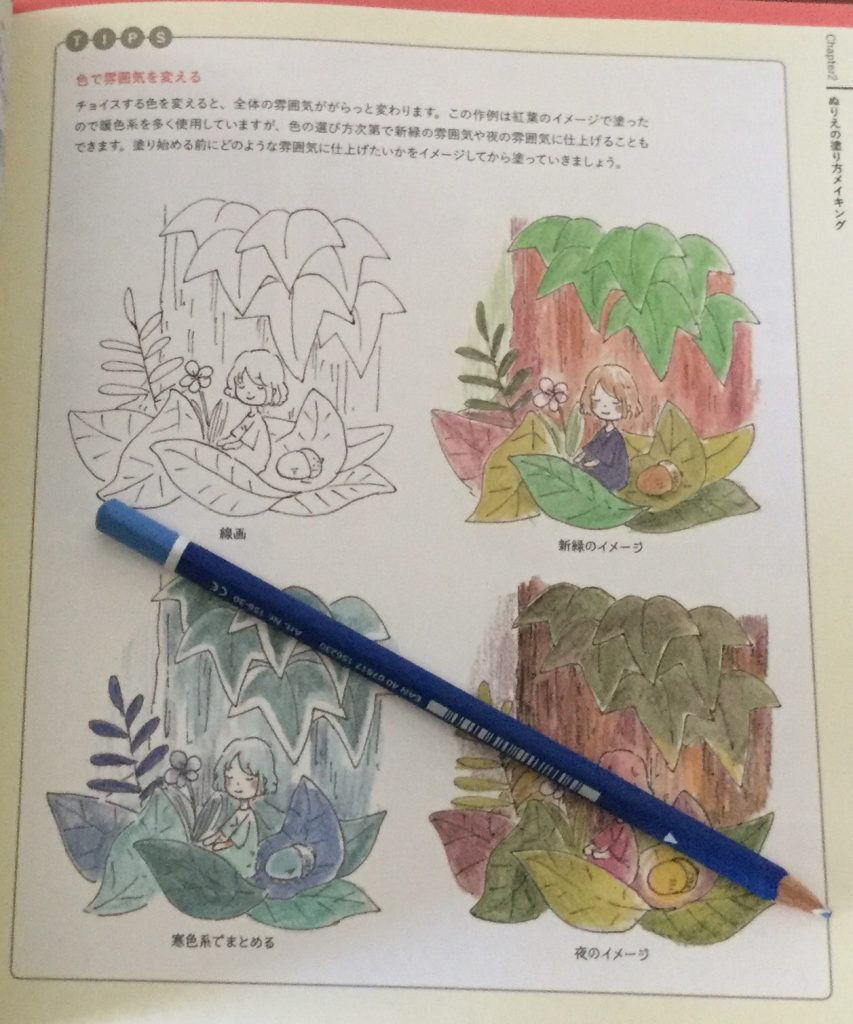 Nurie no Nurikata Jotatsu Lesson Japanese Colouring Book Review 853x1024 - Nurie no Nurikata Jotatsu Lesson Coloring Book