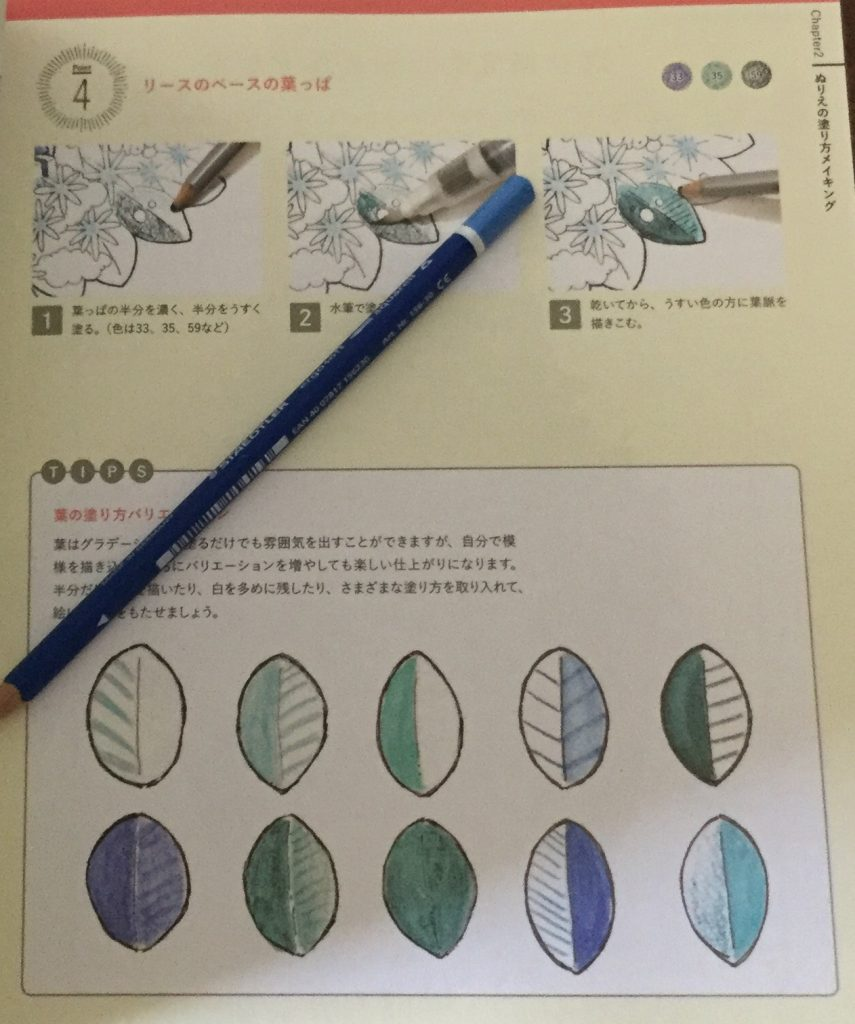 Nurie no Nurikata Jotatsu Lesson Japanese Coloring Book Review7 855x1024 - Nurie no Nurikata Jotatsu Lesson Coloring Book