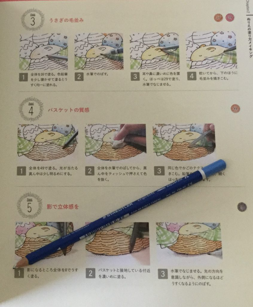Nurie no Nurikata Jotatsu Lesson Japanese Coloring Book Review5 846x1024 - Nurie no Nurikata Jotatsu Lesson Coloring Book