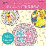 DisneyKaleidescopes 150x150 - Melt Magic Cinnamon  Coloring Book Review