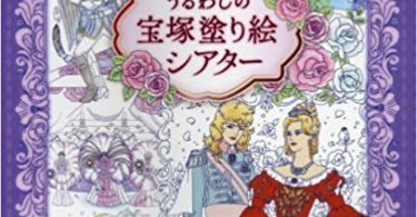 Nozomis Takaruzka Coloring Book Cover