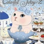 Colorful Jetoy 2 Coloring Book Cover
