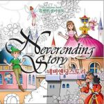NeverendingStory KoreanColoringBook 150x150 - Daily Coloring Book Review