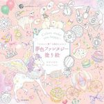 Colors Make you Happy Volume 1 Coloring Book by Miki Takei