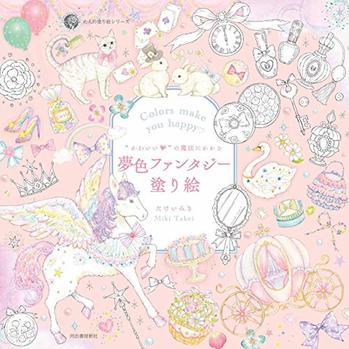 Colors Make You Happy Volume 1 Coloring Book