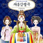 classic novel coloring book korean review 150x150 - Easy Cute Coloring Book Review
