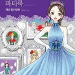 musthavekoreanpartybook 150x150 - Classic Novel Coloring Book Review