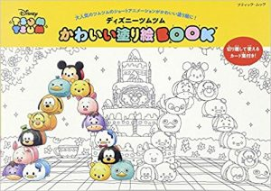 Disney Tsum Tsum Coloring Book Review