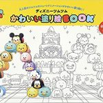 tsum tsums Coloring book review1 150x150 - Romantic Country Coloring Book by Eriy