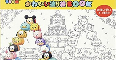 tsum tsums Coloring book review1 375x195 - Cato Friend Coloring Book Review