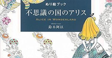 aliceinwonderland 375x195 - Coloring Books - New Releases - August- 2017