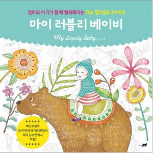 My Lovely Baby  Coloring Book Review