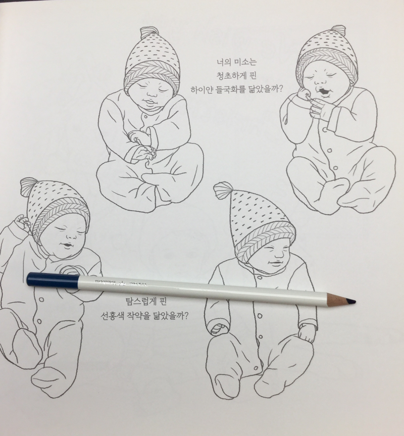 my lovely baby coloring book  23 - My Lovely Baby  Coloring Book Review
