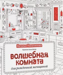 Natalia Pokatilova: The Magic Room Coloring Book Review