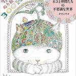 strangeworldofcats 150x150 - Yasuragi no Garden - The Walking Path of a Dreaming Cat  Coloring Book Review