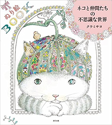 Mysterious Cat and His Friends Coloring Book