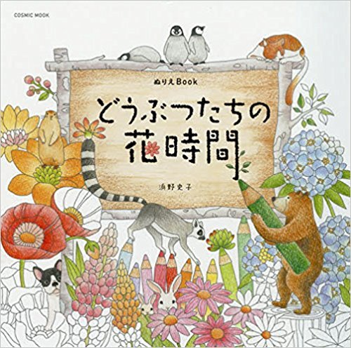 Animals of the Flower Time Coloring Book
