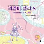 remember alice korean coloring book 150x150 - Classic Novel Coloring Book Review